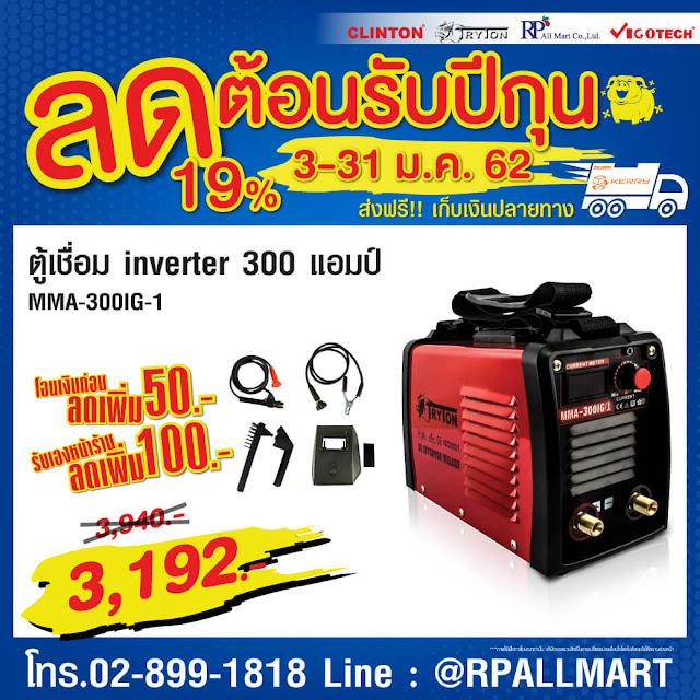 ตู้เชื่อม inverter 300 แอมป์ ลดราคา ราคาถูกกว่าที่อื่น
